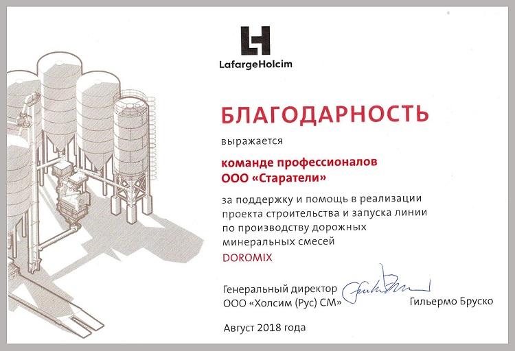 Благодарность от ЛафаржХолсим Россия